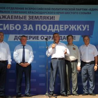 «Единая Россия» провела митинг благодарностив Краснодаре